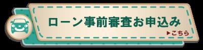 ローン事前審査お申込み