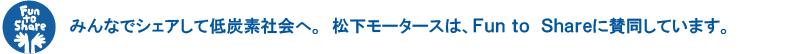 松下モータースはチームマイナス6%に参加してます