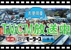 松下モータースTVCM