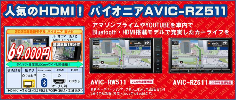 AVIC-RZ511