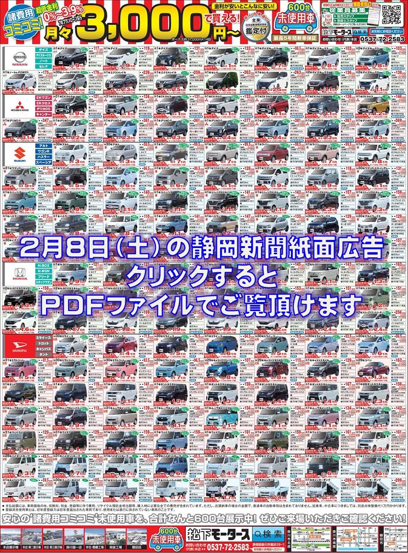 2020年2月8日の折込静岡新聞広告