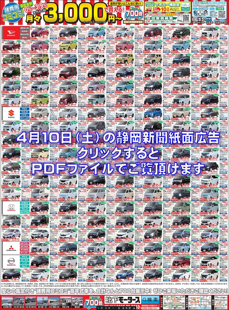 2021年4月10日の折込静岡新聞広告