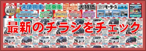 最新のチラシ静岡新聞の紙面はこちら