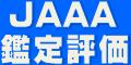 日本自動車鑑定協会の評価
