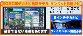 お買い得の最新型HDDナビゲーション!